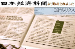 日本経済新聞より取材されました。