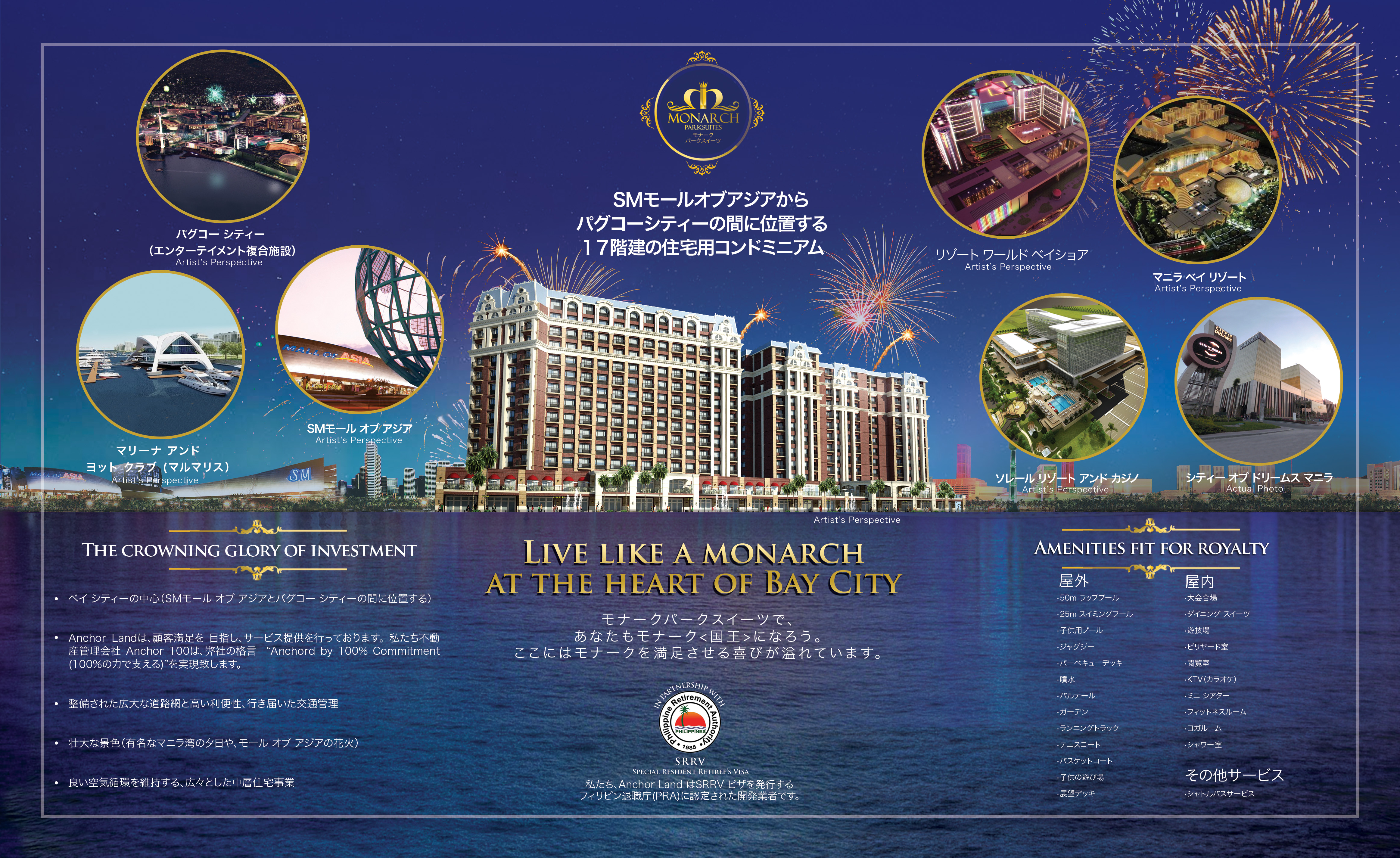 Monarch Parksuites Brochure 2015 Inside JAPANESE 2 (2)