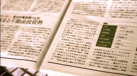 日経新聞 フィリピン 投資