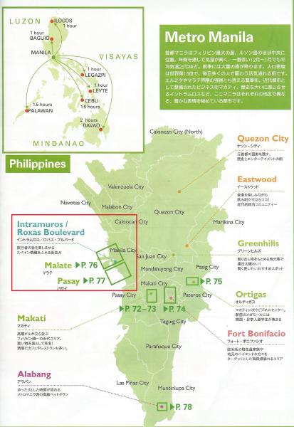 パサイ地区 地図