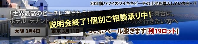 ボラカイ プライベート説明会
