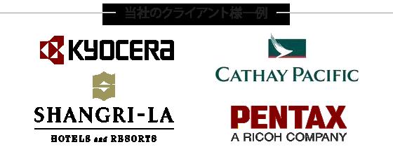 リモンズはシャングリラホテル様やキャセパシフィック航空様、日本の有名カメラメーカー様がお客様です